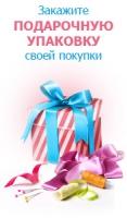 """Услуга """"Подарочная упаковка"""""""