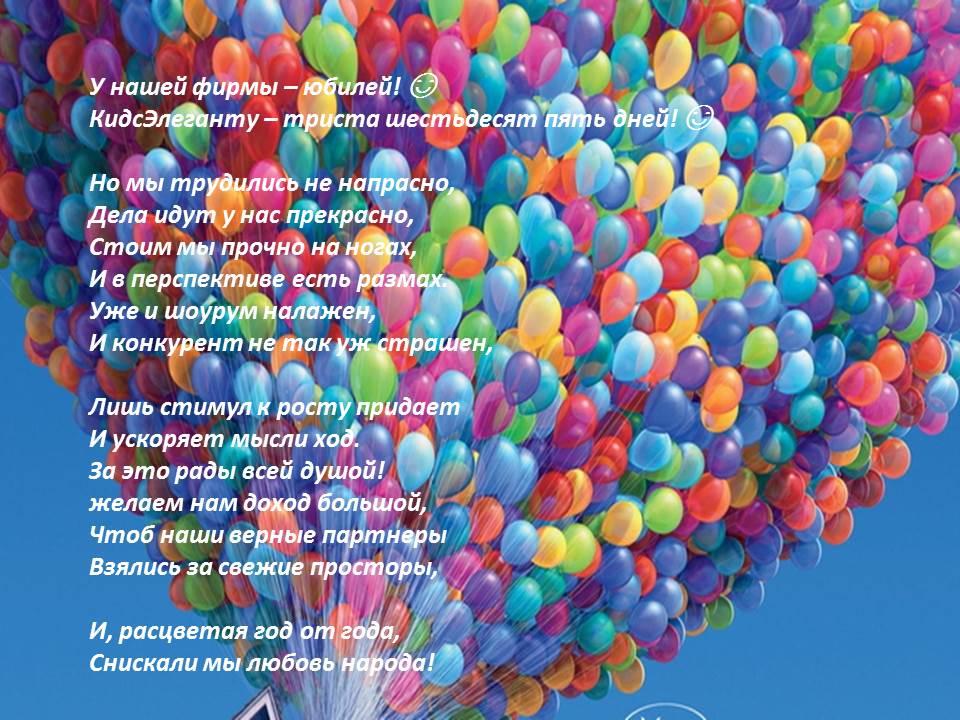 Поздравление на свадьбу с шарами в стихах 61